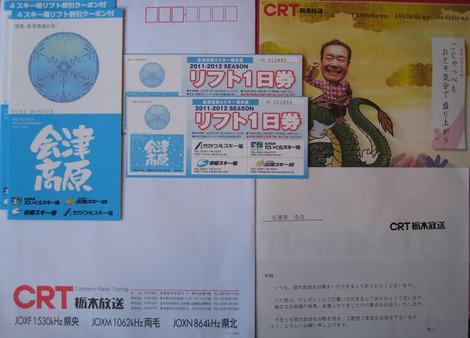 20111229_crt_2