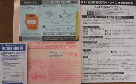 20120320_b_2