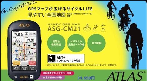 Asgcm21