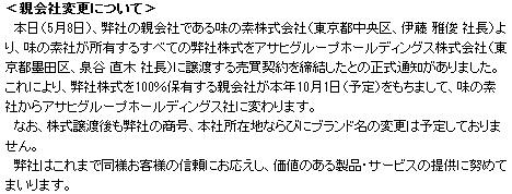 Asahikarupisu