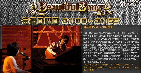 Beautiful_song
