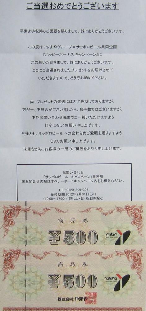 20120711_b_1