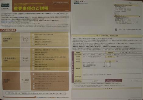 20120919_b_1