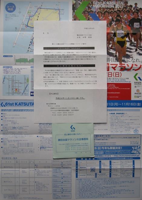 20120927_b_1