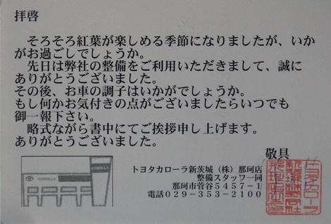 20121103b