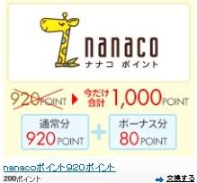 Nanac