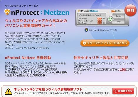 Nprotect