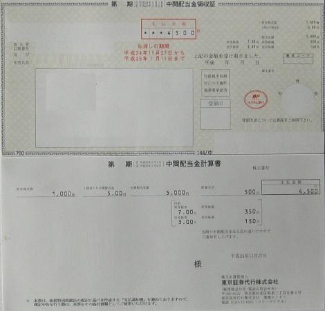 20121209_b_2