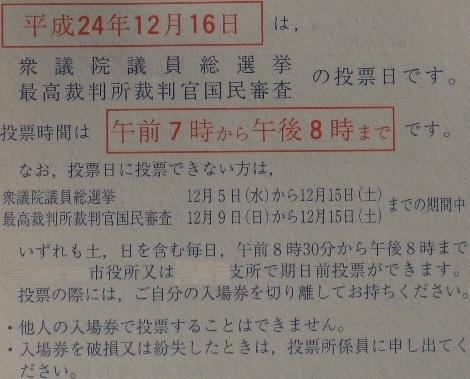 20121216__1