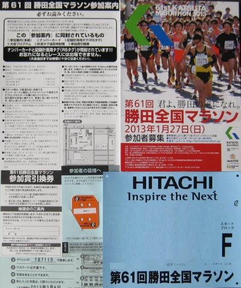 20130112_run