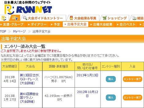 Runnet1