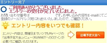 Runnet2