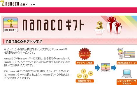 Nanaco_gift