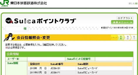 Suica_v