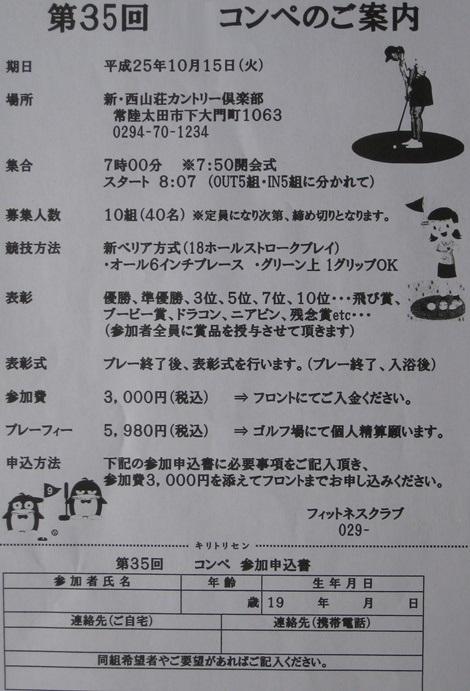 20130914_8